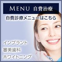 自費診療メニューはこちら インプラント 審美歯科 ホワイトニング